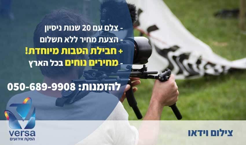 צלם וידאו